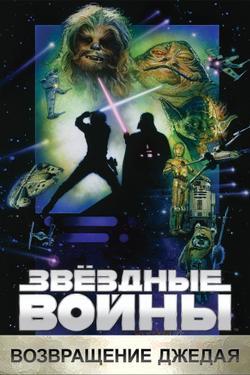 Звёздные войны: Эпизод 6 – Возвращение Джедая, 1983 - смотреть онлайн
