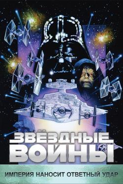 Звёздные войны: Эпизод 5 – Империя наносит ответный удар, 1980 - смотреть онлайн