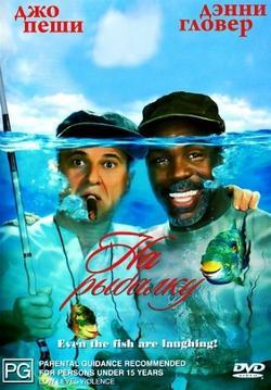 На рыбалку!, 1997 - смотреть онлайн