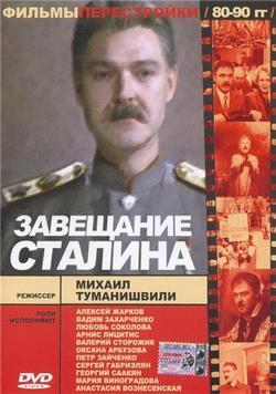 Завещание Сталина, 1993 - смотреть онлайн