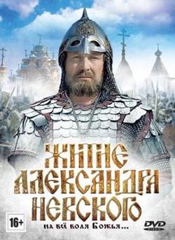 Житие Александра Невского, 1991 - смотреть онлайн