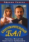 Благотворительный бал, 1993 - смотреть онлайн