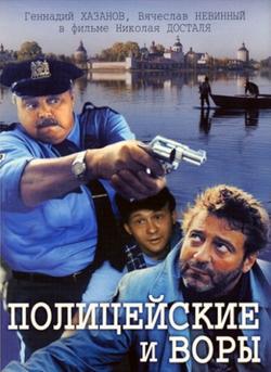 Полицейские и воры, 1997 - смотреть онлайн