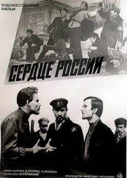 Сердце России, 1970 - смотреть онлайн