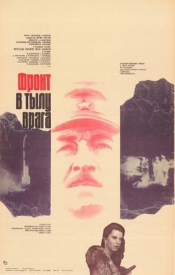 Фронт в тылу врага, 1981 - смотреть онлайн