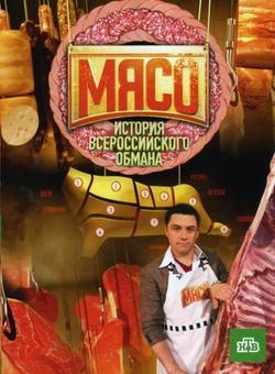 Мясо. История всероссийского обмана, 2009 - смотреть онлайн