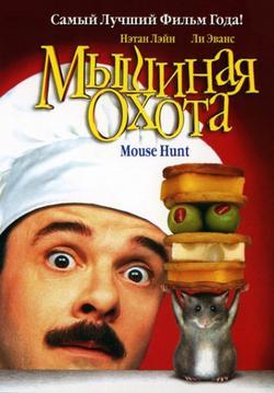 Мышиная охота, 1997 - смотреть онлайн