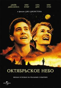 Октябрьское небо, 1999 - смотреть онлайн