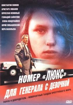 Номер «Люкс» для генерала с девочкой, 1991 - смотреть онлайн