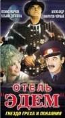 Отель «Эдем», 1991 - смотреть онлайн