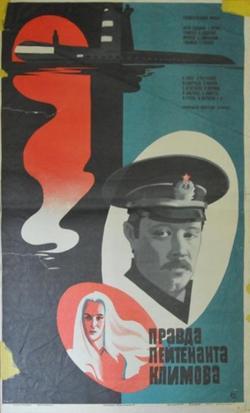 Правда лейтенанта Климова, 1981 - смотреть онлайн