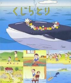 Охота на кита, 2001 - смотреть онлайн