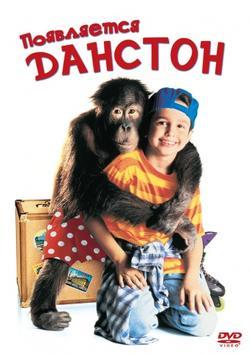 Появляется Данстон, 1996 - смотреть онлайн