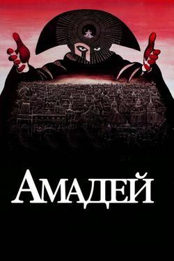 Амадей, 1984 - смотреть онлайн