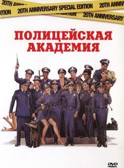 Полицейская академия, 1984 - смотреть онлайн