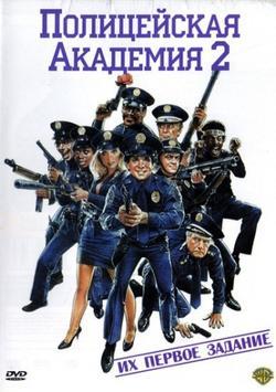 Полицейская академия 2: Их первое задание, 1985 - смотреть онлайн
