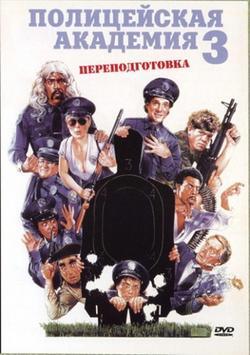 Полицейская академия 3: Переподготовка, 1986 - смотреть онлайн
