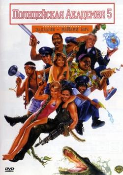Полицейская академия 5: Место назначения – Майами Бич, 1988 - смотреть онлайн