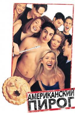 Американский пирог, 1999 - смотреть онлайн