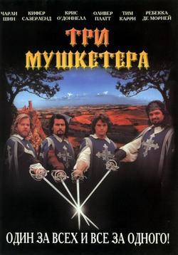 Три мушкетера, 1993 - смотреть онлайн