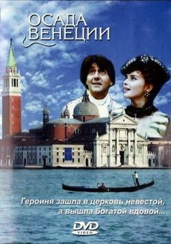 Осада Венеции, 1991 - смотреть онлайн