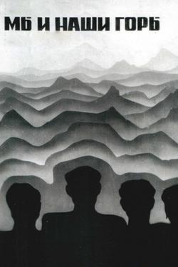 Мы и наши горы, 1969 - смотреть онлайн