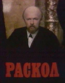 Раскол, 1992 - смотреть онлайн