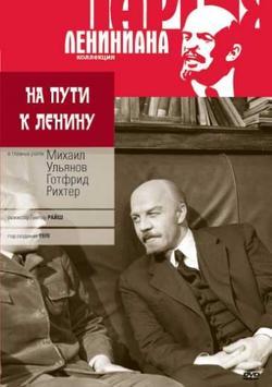 На пути к Ленину, 1969 - смотреть онлайн