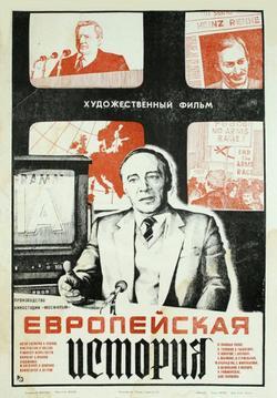 Европейская история, 1984 - смотреть онлайн