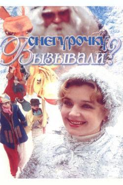Снегурочку вызывали?, 1985 - смотреть онлайн