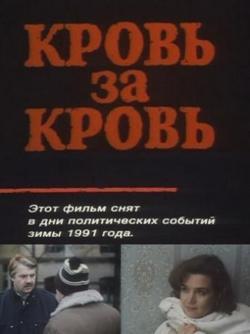 Кровь за кровь, 1991 - смотреть онлайн