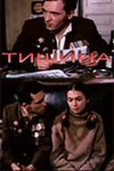Тишина, 1992 - смотреть онлайн