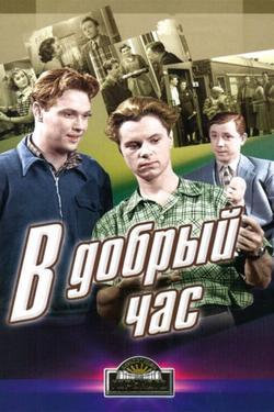 В добрый час!, 1956 - смотреть онлайн