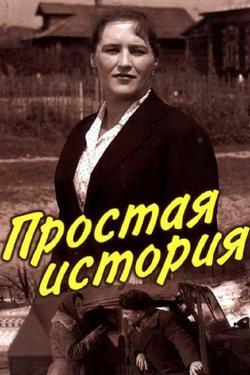 Простая история, 1960 - смотреть онлайн