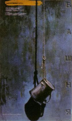Башня, 1987 - смотреть онлайн