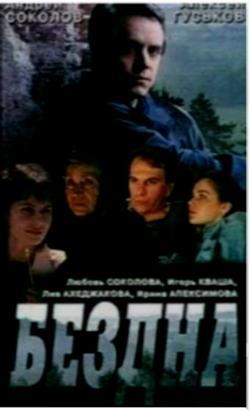 Бездна, круг седьмой, 1993 - смотреть онлайн