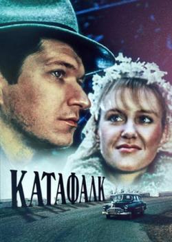 Катафалк, 1991 - смотреть онлайн