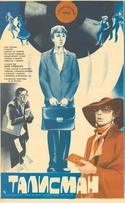 Талисман , 1983 - смотреть онлайн