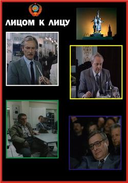 Лицом к лицу, 1986 - смотреть онлайн