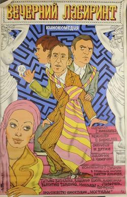 Вечерний лабиринт, 1980 - смотреть онлайн
