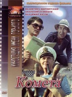 Комета, 1984 - смотреть онлайн