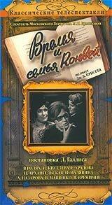 Время и семья Конвей, 1984 - смотреть онлайн