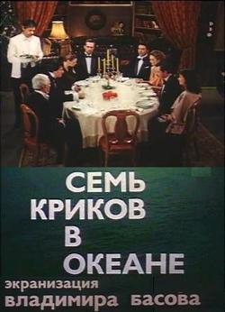 Семь криков в океане, 1986 - смотреть онлайн