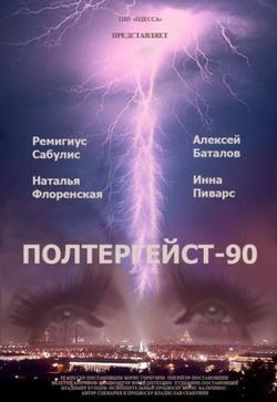 Полтергейст – 90, 1991 - смотреть онлайн