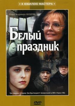 Белый праздник, 1994 - смотреть онлайн