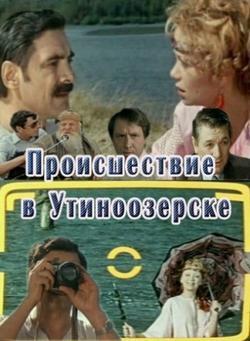 Происшествие в Утиноозерске, 1988 - смотреть онлайн