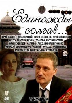 Единожды солгав, 1987 - смотреть онлайн