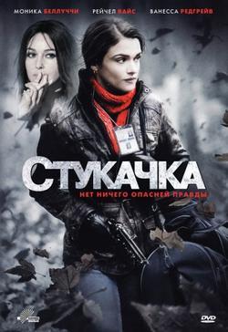 Стукачка, 2010 - смотреть онлайн