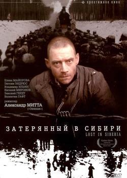 Затерянный в Сибири, 1990 - смотреть онлайн