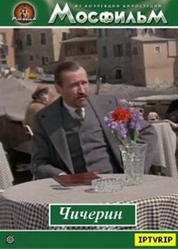 Чичерин, 1985 - смотреть онлайн